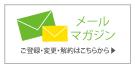 メールマガジンご登録・解約